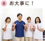 8.お大事に!