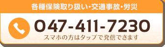 047-411-7230